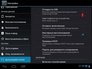 androidp1ruotladka